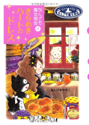 Anything (17) glitter witch dress firm of heart (talk Garden 27) (2011) ISBN: 4265054773 [Japanese Import]