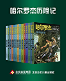 """""""哈尔罗杰历险记""""套书14本"""
