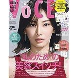 VoCE 2021年3月号 増刊