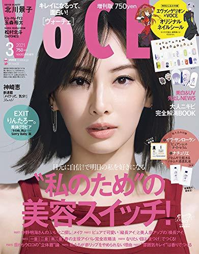 VoCE 2021年3月号 増刊 画像 A