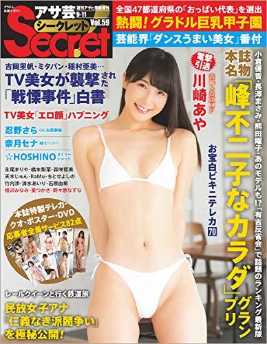 アサ芸シークレット 最新号 表紙画像