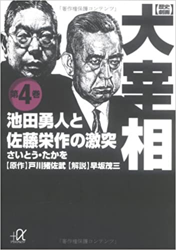 歴史劇画 大宰相(4) (講談社+α文...