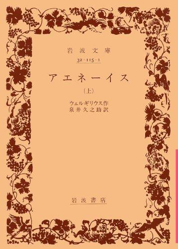 アエネーイス (上) (岩波文庫)