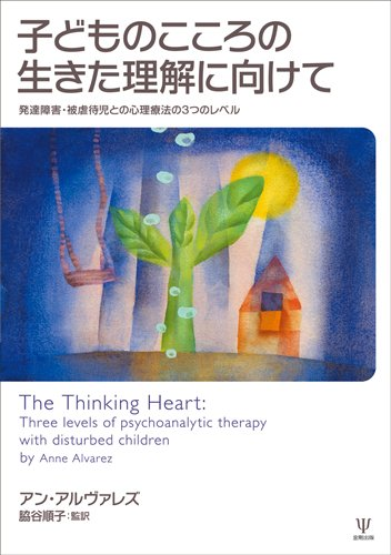子どものこころの生きた理解に向けて―発達障害・被虐待児との心理療法の3つのレベル