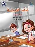 ICO Learn Arabic Workbook: Level 5, Part 2 [Paperback]