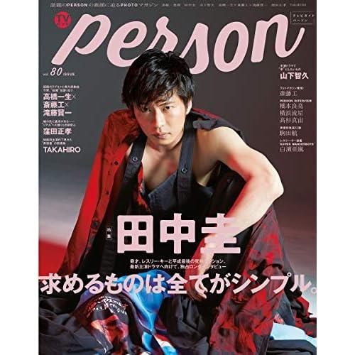 TVガイド PERSON vol.80 表紙画像