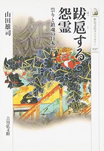 跋扈する怨霊―祟りと鎮魂の日本史 (歴史文化ライブラリー)
