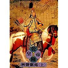Emperor Qianlong, Book 4, Vol. 1 ('Qian long huang di-qiu sheng zi yuan (1)', in traditional Chinese, NOT in English)