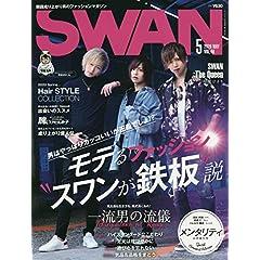 SWAN 最新号 サムネイル