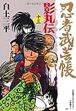 忍者武芸帳 13―影丸伝 (レアミクスコミックス)