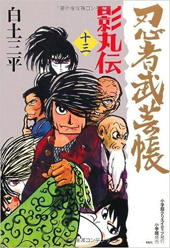 忍者武芸帳 影丸伝 (13) (レアミクスコミックス)   白土 三平  本 ...