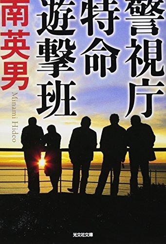 警視庁特命遊撃班 (光文社文庫)