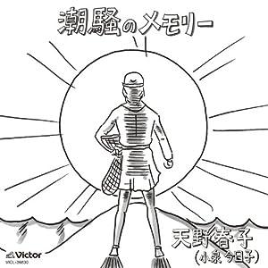 『潮騒のメモリー(初回限定紙ジャケ仕様~アナログEP風レトロパッケージ)』