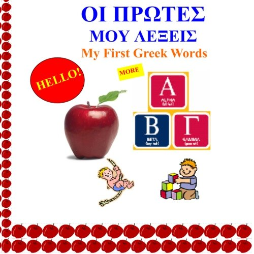 My First Greek Words: Oi Protes Mou Lexeis