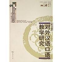 对外汉语口语教学研究
