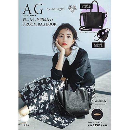 AG by aquagirl 着こなしを選ばない 3 ROOM BAG BOOK 画像