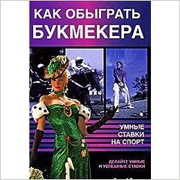 Книга галкина о букмекерах [PUNIQRANDLINE-(au-dating-names.txt) 41