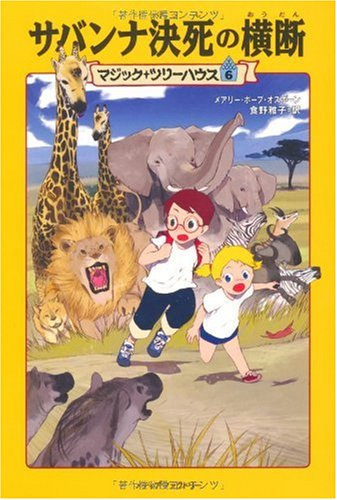 Lions at Lunchtime / Polar Bears Past Bedtime (Magic Tree House) [In Japanese]