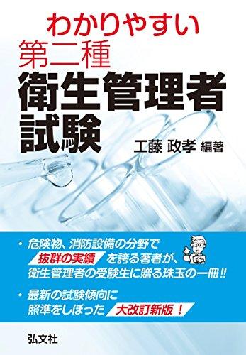 わかりやすい第二種衛生管理者試験 (国家・資格シリーズ 258)