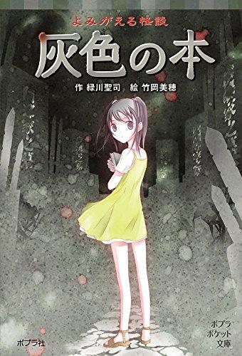 (077-16)よみがえる怪談 灰色の本 (ポプラポケット文庫)