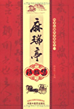 麻瑞亭治验集 (四圣心源传承系列之一)
