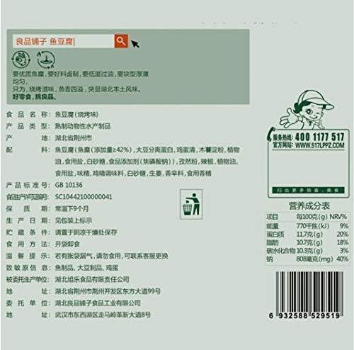 中国名物 おつまみ 大人気 良品铺子 烧烤味鱼豆腐 豆腐干 豆干 辣条 170g