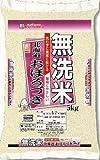 【精米】北海道産 無洗米 おぼろづき 5kg 平成28年産