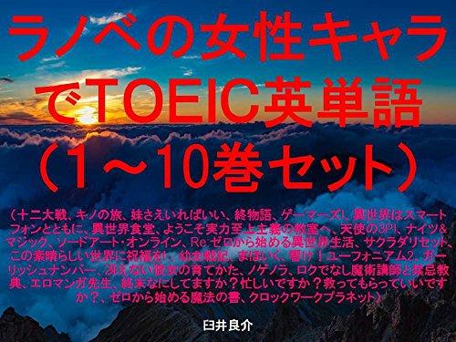 Amazon com: Light novel female chracter TOEIC 1 to 10 ebook
