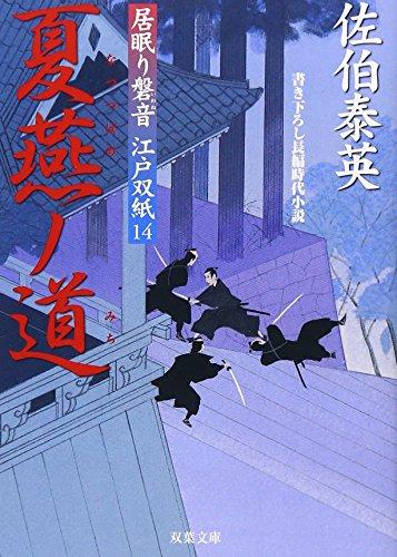 夏燕ノ道 ─ 居眠り磐音江戸双紙 14 (双葉文庫)