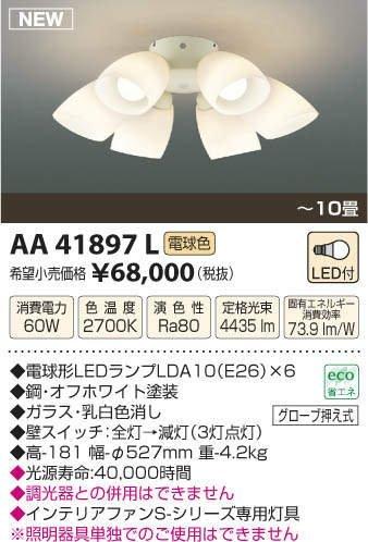 コイズミ照明 インテリアファン灯具 Sシリーズモダンタイプ(10畳用)オフホワイト AA41897L B00Z51DTLQ 22260 10畳用 オフホワイト オフホワイト 10畳用