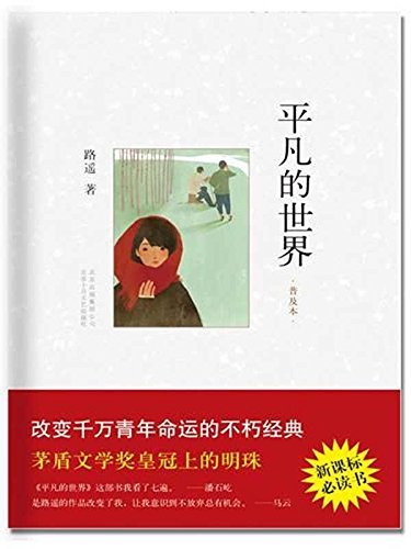 Ordinary World (Chinese Edition)