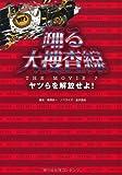 踊る大捜査線 THE MOVIE ヤツらを解放せよ! (扶桑社文庫)
