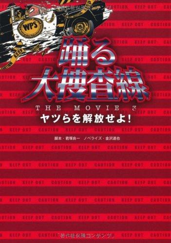 odoru-daisosasen-za-muvi-suri-yatsura-o-kaiho-seyo