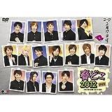 春どこ2012 DVD -PREMIUM EDITION-
