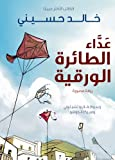 Image of Kite Runner: (Arabic edition)