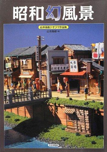 쇼와환 풍경―야마모토 다카키 디오라마 작품집