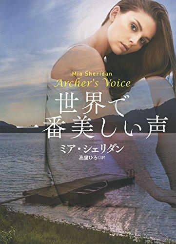 世界で一番美しい声 (扶桑社BOOKSロマンス)