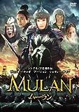 [DVD]ムーラン
