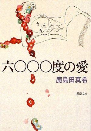 六〇〇〇度の愛 (新潮文庫)