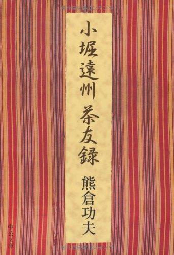小堀遠州茶友録 (中公文庫)
