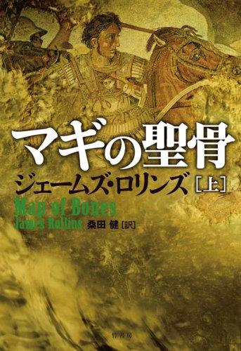 マギの聖骨 (上)
