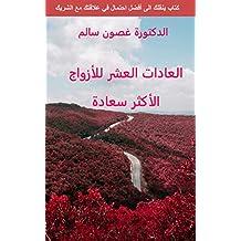 العادات العشر للأزواج الأكثر سعادة (Arabic Edition)