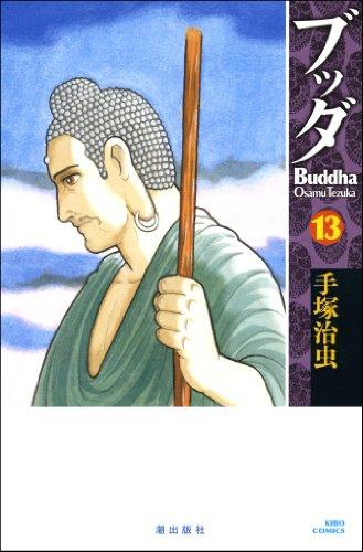 ブッダ 13 新装版 (Kibo comics) (希望コミックス)