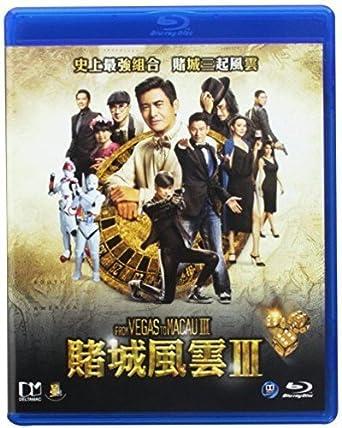 From Vegas To Macau Iii 2016 Amazon Co Uk Dvd Blu Ray