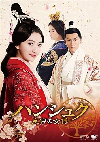 [DVD]ハンシュク~皇帝の女傅 DVD-BOX3