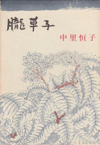 朧草子 (1976年)