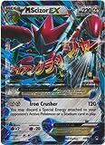 Pokemon - Mega-Scizor-EX (77/122) - XY BREAKPoint - Holo