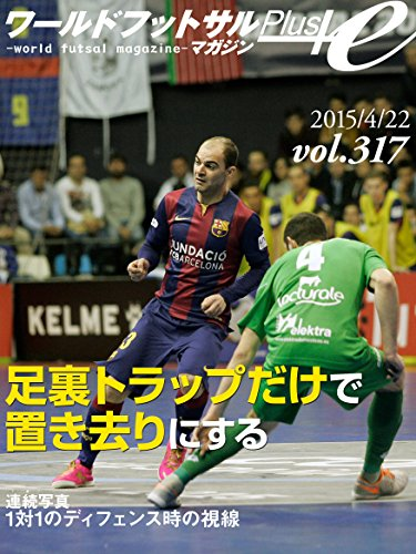 World Futsal Magazine Plus Vol317: It left behind a defender only sole trap / Photos the look of one on one defense (Japanese Edition)