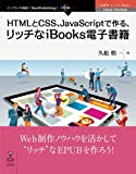 HTMLとCSS、JavaScriptで作る、リッチなiBooks電子書籍 (OnDeck Books(NextPublishing))