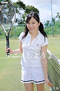 Lets play tennis (Japanese Edition)